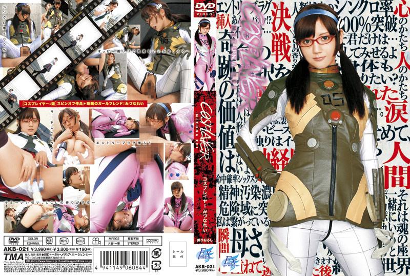 Rei MIZUNA - Cosplayers Rei Mizuna.  (TMA)
