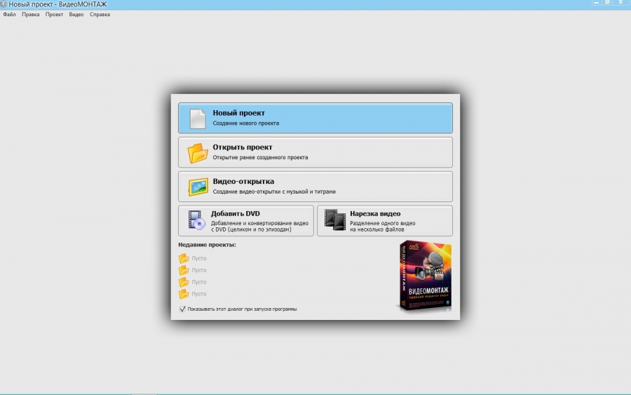 ВидеоМОНТАЖ 5.00 (2017) PC | + Portable by SamDel