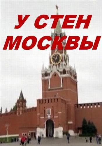 У стен Москвы (2016) SATRip