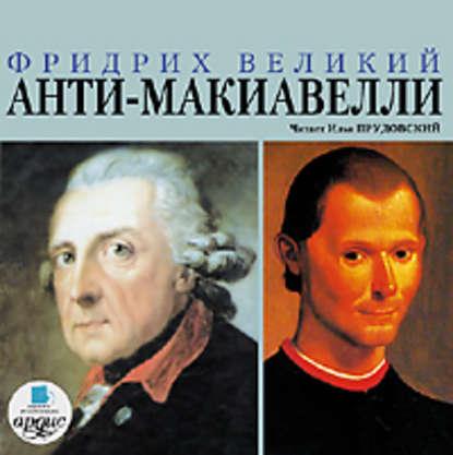 Фридрих Великий - Анти-Макиавелли, или Опыт возражения на Макиавеллиеву науку об образе государственного правления (2010) MP3