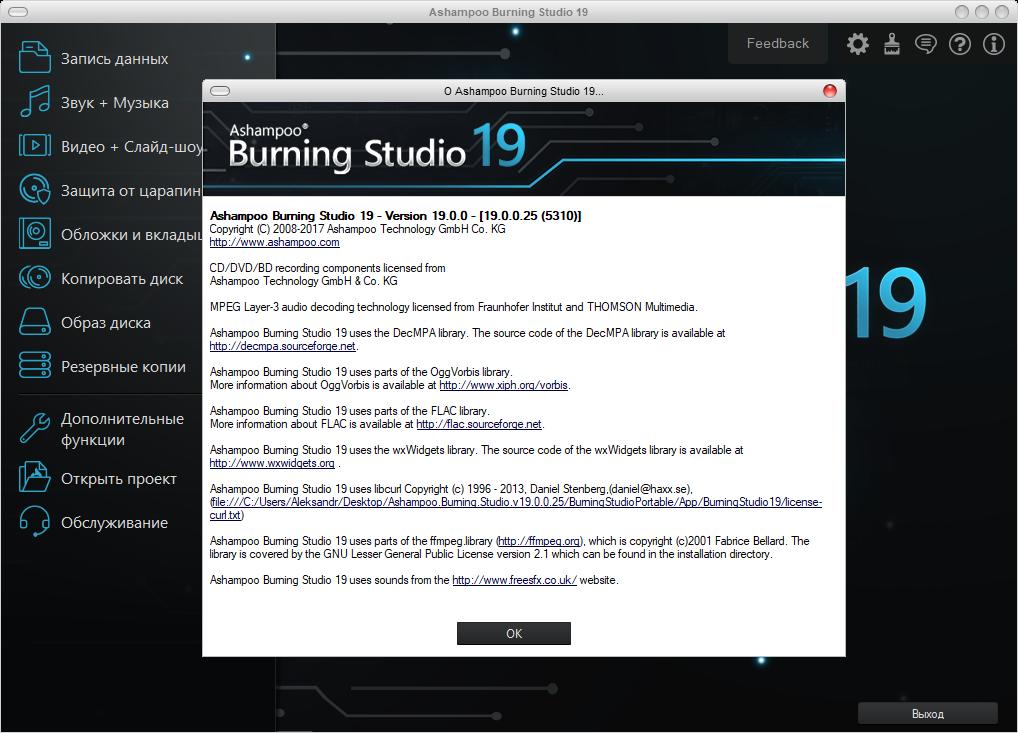 Ashampoo Burning Studio 19.0.0.25 Final (2017) РС