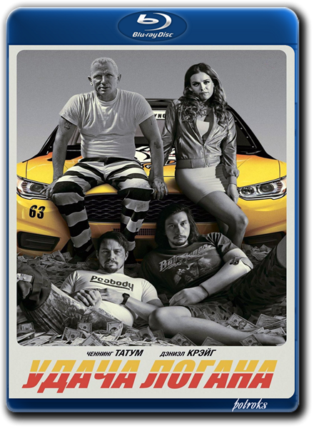 Удача Логана / Logan Lucky (2017) BDRip-AVC от HELLYWOOD | iTunes