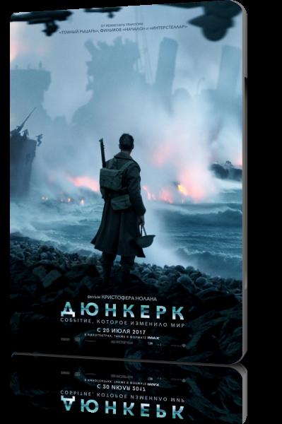 Дюнкерк / Dunkirk (2017) BDRip-AVC от New-Team | IMAX | Лицензия