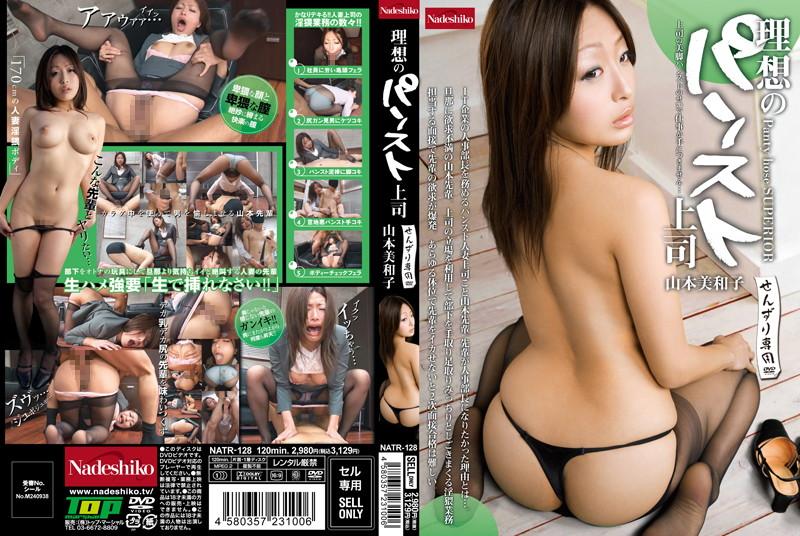 Miwako Yamamoto - Ideal Pantyhose Boss Miwako Yamamoto.  (Nadeshiko)