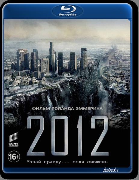 2012 / 2012 (2009) BDRip 1080p от HELLYWOOD | D, A