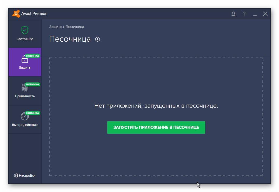 Avast Premier 17.9.2322 Final (2017) MULTi / Русский