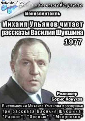 Василий Шукшин - Михаил Ульянов читает рассказы Василия Шукшина (1977) TVRip