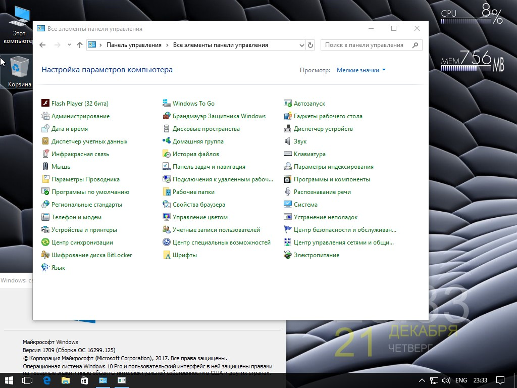 "Windows 10 Pro v.1709 build 16299.125 /  86x64 ""Lite""  / v.11.17 /  by naifle / ~rus~"