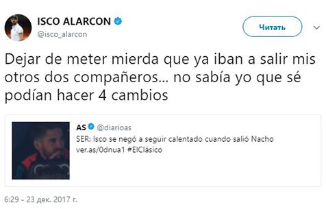 СМИ: Иско отказался продолжить разминку после выхода на поле Начо