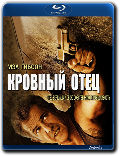 Кровный отец / Blood Father (2016) BDRip 1080p от HELLYWOOD | L, A