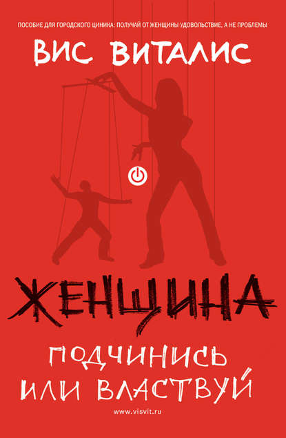 Вис Виталис - Женщина. Подчинись или властвуй (2009) FB2