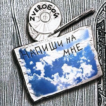 ZveroБой (Зверобой) - Напиши на мне (2012) EP [MP3|320 Kbps] <Rock>