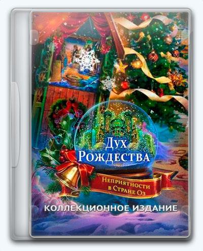 The Christmas Spirit. Trouble in Oz / Дух Рождества: Неприятности в Стране Оз (2017) [Ru] (1.0) Unofficial [Collector's Edition / Коллекционное издание]