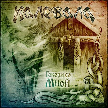 Калевала - Говори со Мной (2014) Караоке альбом [MP3|320 Kbps] <Folk Metal>