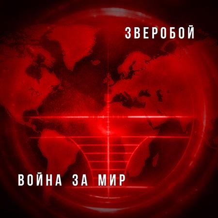 ZveroБой (Зверобой) - Война за мир (2016) [MP3|320 Kbps] <Rock>