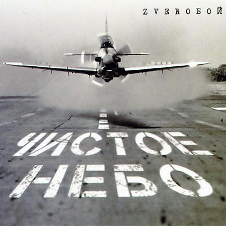 ZveroБой (Зверобой) - Чистое небо (2014) ЕР [MP3|320 Kbps] <Rock>