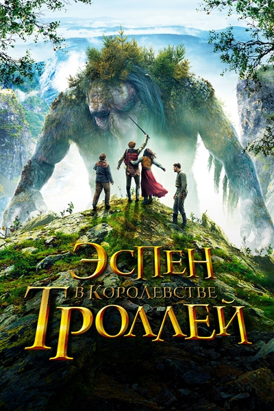 Эспен в королевстве троллей / Askeladden - I Dovregubbens hall (2017) WEB-DLRip [576p] iPad