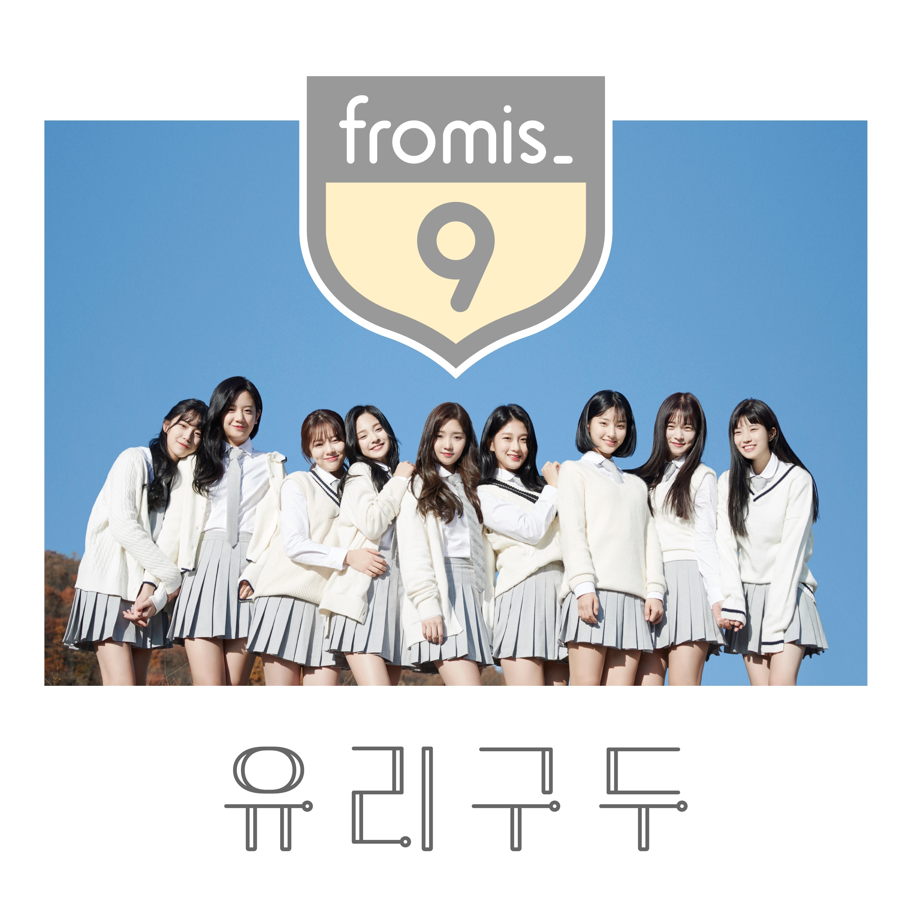 20171229.1423.03 fromis_9 - Glass Shoes (FLAC) cover.jpg