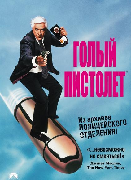 Голый Пистолет: Из Архивов Полиции 1988 - Юрий Живов