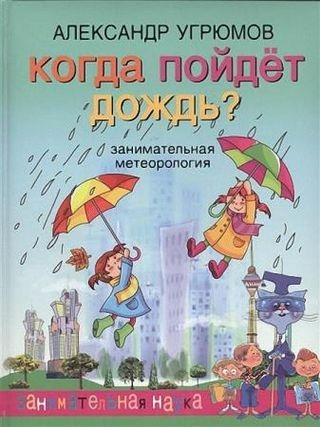 Александр Угрюмов | Когда пойдет дождь. Занимательная метеорология (2014) [PDF]
