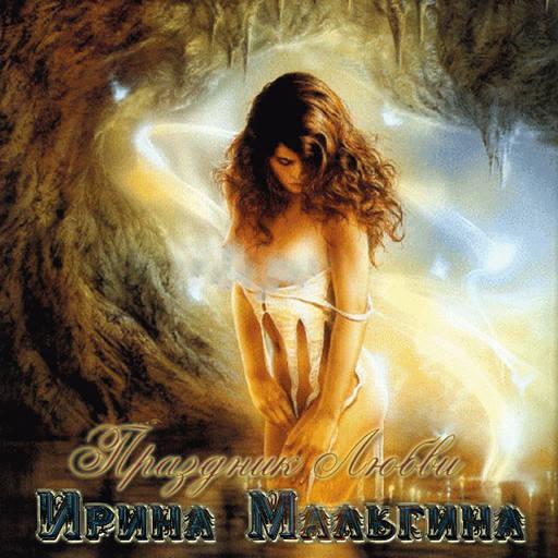 Ирина Мальгина (НИКА) - Праздник Любви (1988) [DSD2.0|5,64MHz/1bit|image+.cue|Tape-Rip] <Pop, Dance>