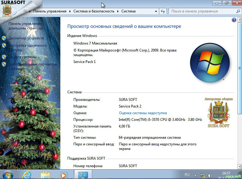 Windows 7 SP1 with Update /  Sura Soft  / x64 /  31.12.2017 / ~rus~