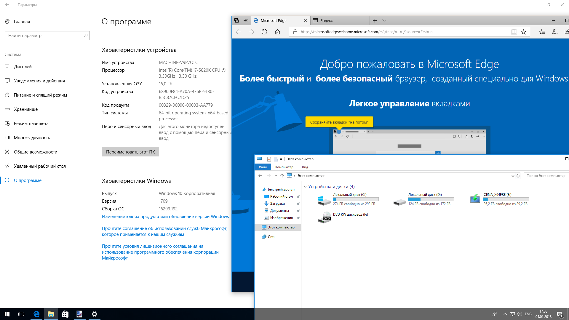 Windows 10 Ent. RS3  / x64  / G.M.A.  / QUADRO /  v.04.01.18 / ~rus~