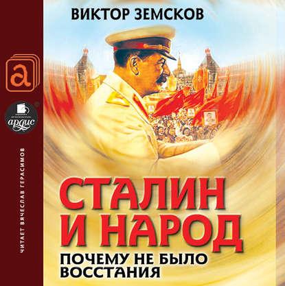 Виктор Земсков - Сталин и народ. Почему не было восстания (2017) MP3