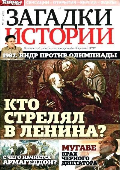 Журнал   Загадки истории №1-2 (2018) [PDF]