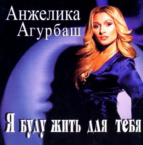 Анжелика Агурбаш - Я буду жить для тебя (2007) [FLAC|Lossless|image + .cue]<Pop>