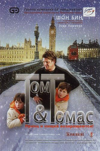 Том и Томас / Tom & Thomas (2002) DVDRip [MVO]