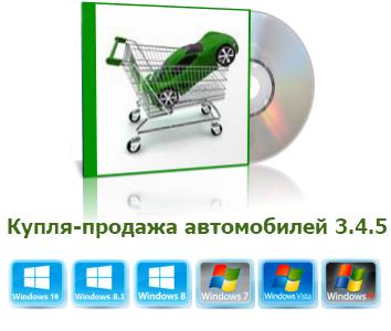 Купля-продажа автомобилей 3.4.5 [Ru]