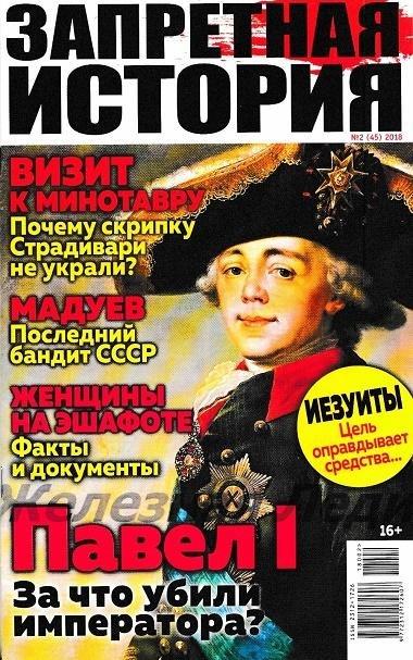 Газета   Запретная история №2 (2018) [PDF]