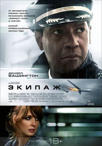 Экипаж / Flight (2012) BDRip [H.264]