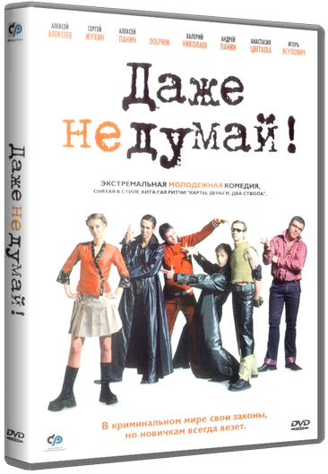 Даже не думай (2003) DVDRip-AVC от KORSAR