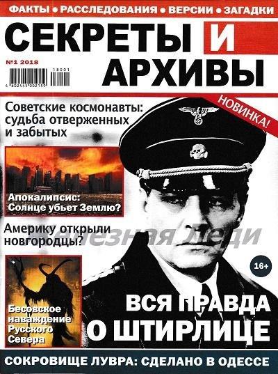 Журнал   Секреты и архивы №1 (2018) [PDF]