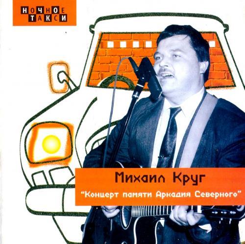 Михаил Круг - Концерт памяти Аркадия Северного (1995) Ночное такси, Remastered, 2004, Астра [FLAC Lossless image + .cue]<Шансон>