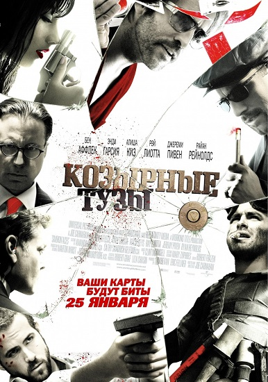 Козырные тузы / Smokin' Aces (2006) WEB-DLRip-AVC | D | Open Matte
