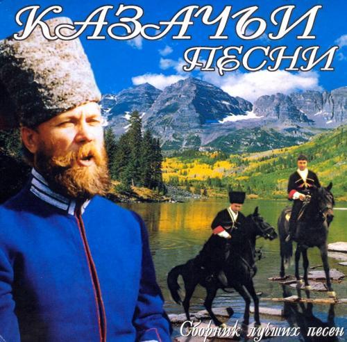 VA - Казачьи песни:Сборник лучших песен (2002) [FLAC Lossless image + .cue]<Шансон>