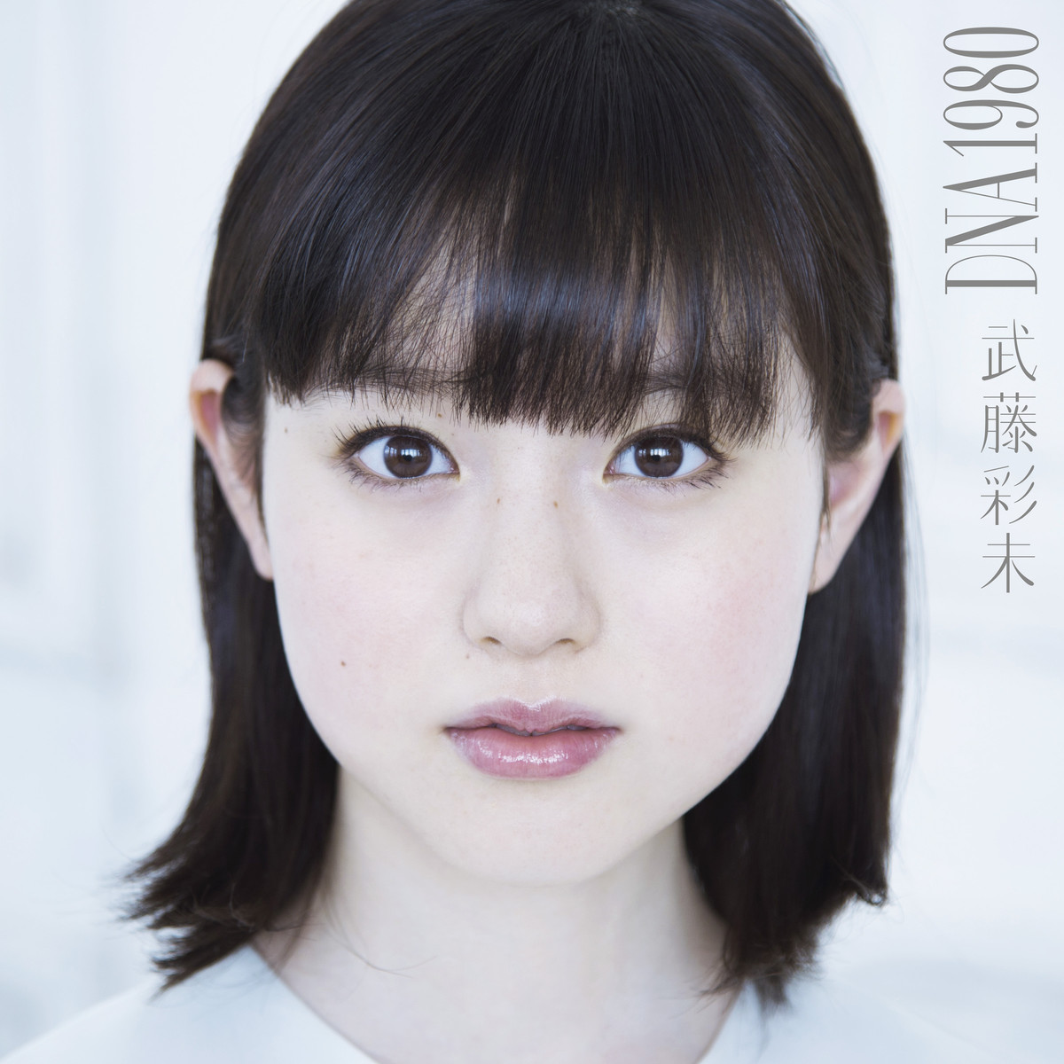 20180122.0547.09 Ayami Muto - DNA1980 Vol.1 cover.jpg