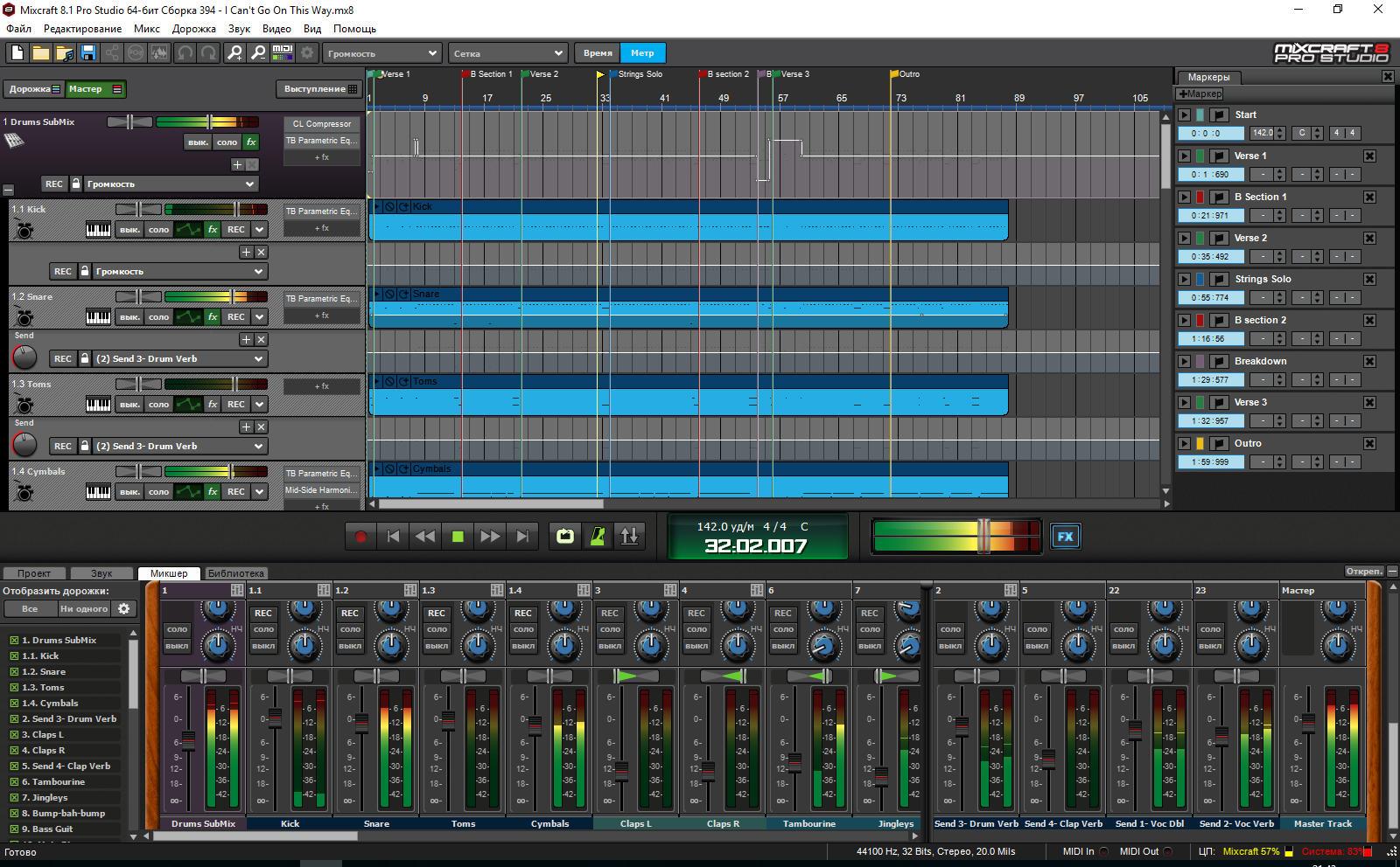 Acoustica Mixcraft Pro Studio 8.1.408 (2017) PC