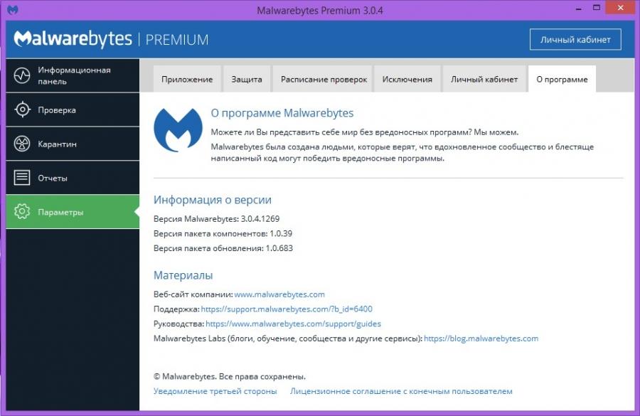 Malwarebytes Premium 3.3.1.2183 [DC 21.01.2018] (2018) РС | RePack by KpoJIuK