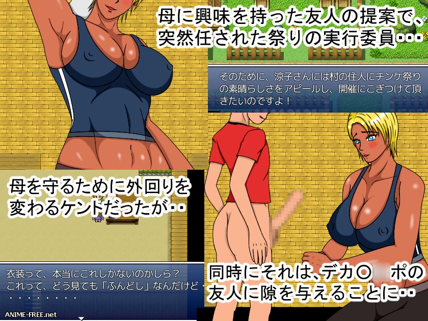 Cuckoldry Festival ~Former Pro Wrestler Mother Trifled by the Huge D*ck of her Son's Friend~ [2018] [Cen] [jRPG] [JAP] H-Game