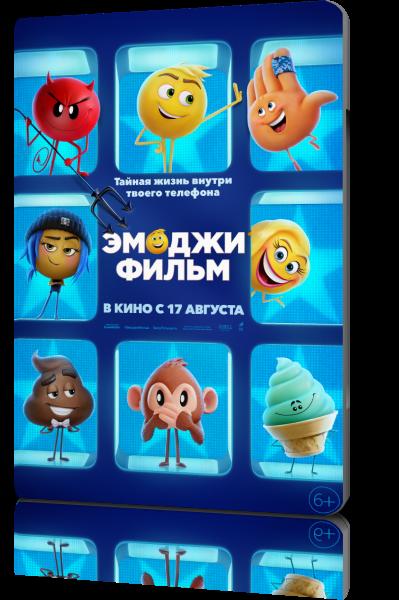 Эмоджи фильм / The Emoji Movie (Энтони Леондис / Tony Leondis) [2017, США, мультфильм, фантастика, комедия, BDRip-AVC] Dub + Original (eng) + Sub (rus, eng)
