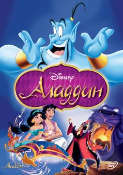 Аладдин / Aladdin (1992) HDTVRip 720p