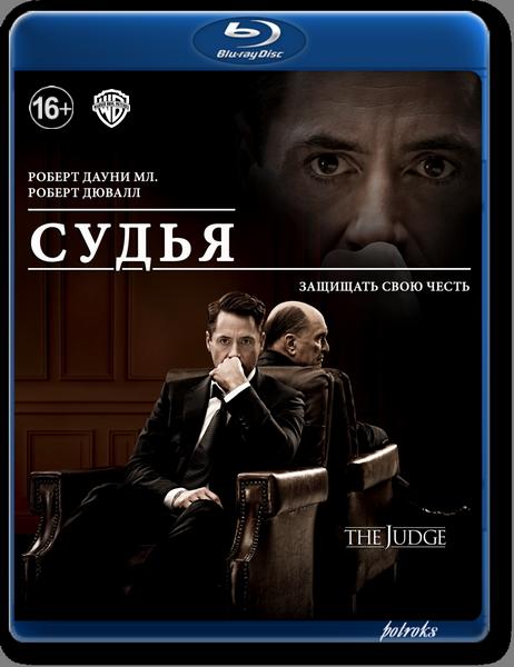 Судья / The Judge (2014) BDRip 1080p от HELLYWOOD   D, A