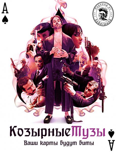 Козырные тузы / Smokin' Aces [2007 / HDRip]