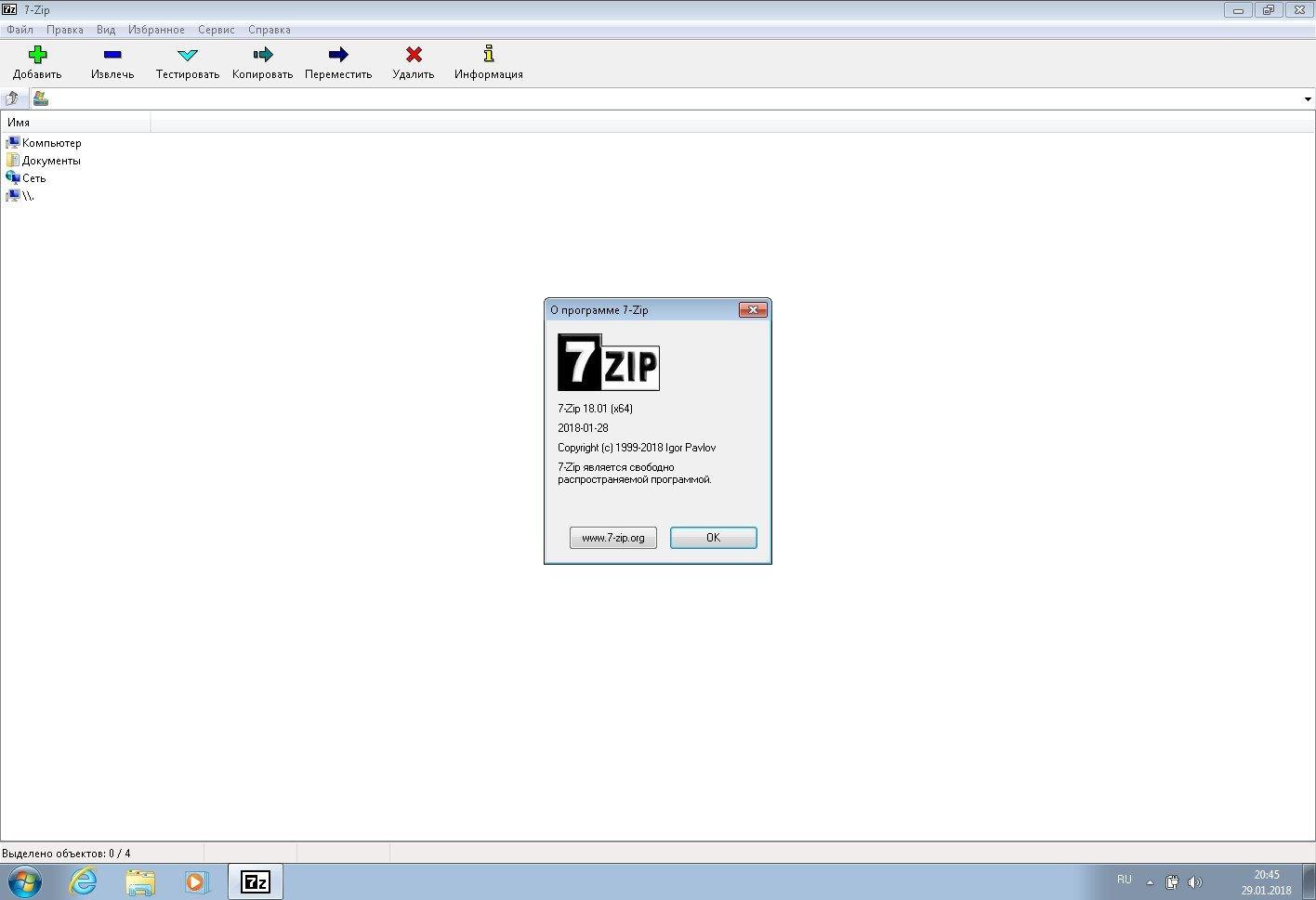 7-Zip 18.01 Final (2018) PC