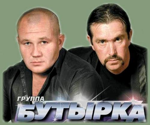 группа Бутырка - 5 Альбомов (2002 - 2006) [FLAC Lossless image + .cue]<Шансон>