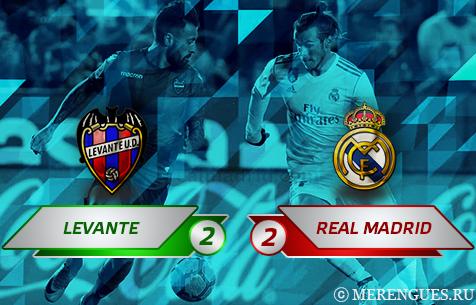 Levante UD - Real Madrid C.F. 2:2